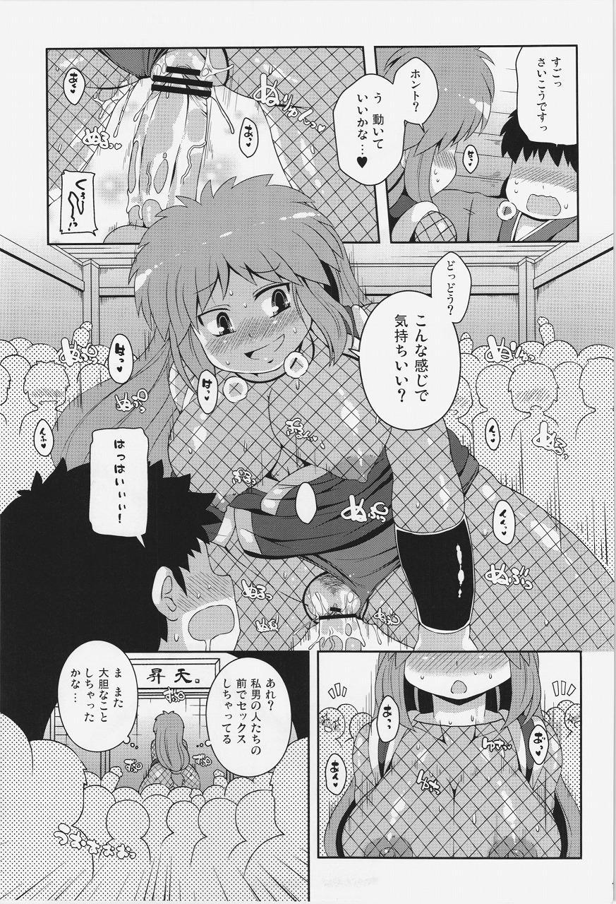 Yae-chan Kenbunroku!! 14