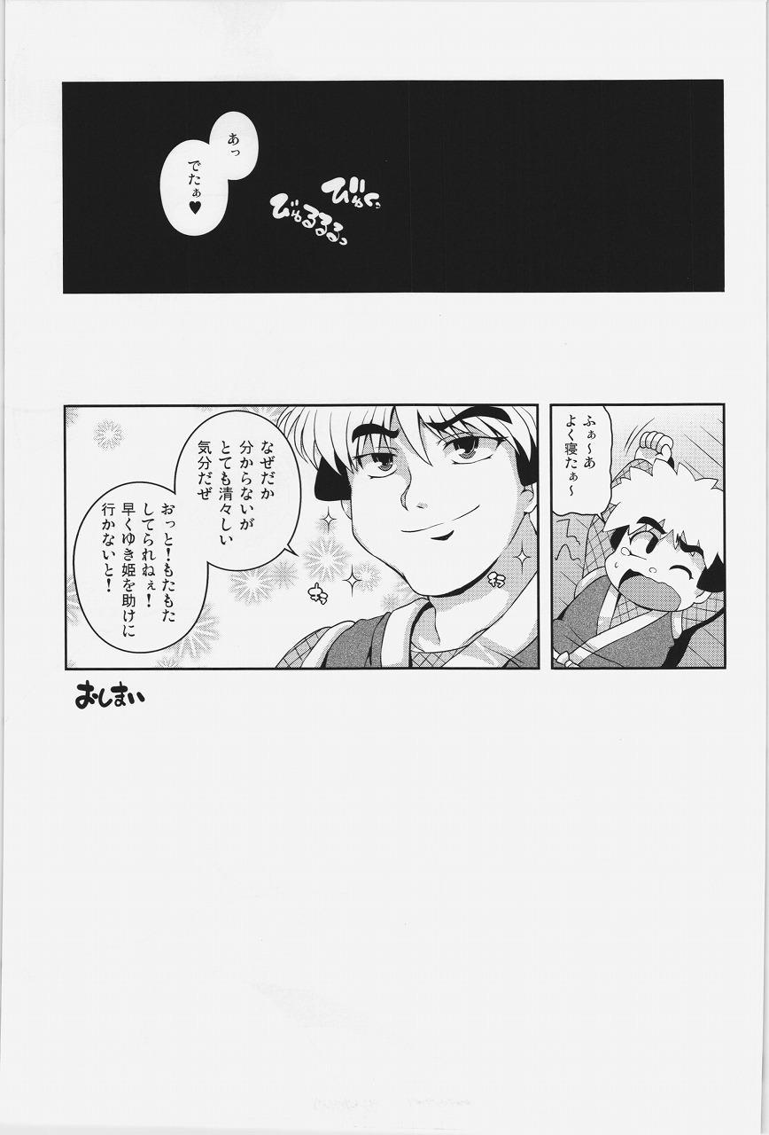 Yae-chan Kenbunroku!! 20