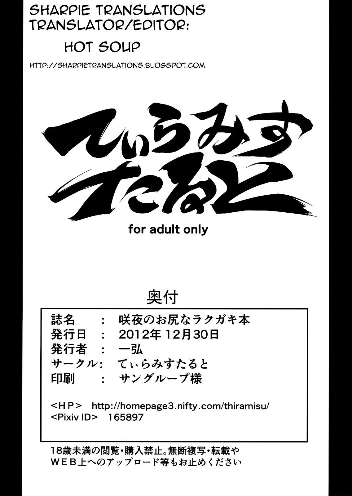 Sakuya's Ass Sketch Book   Sakuyano Oshiri na Rakugaki Bon 7