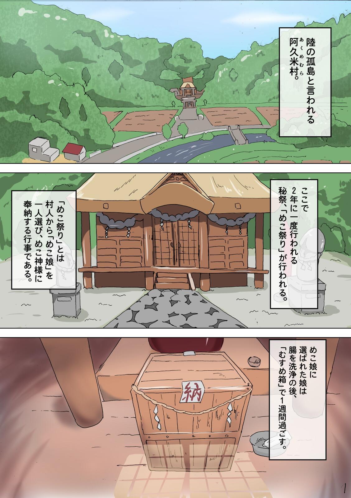 Kakuchou Hounou Meko Matsuri 1