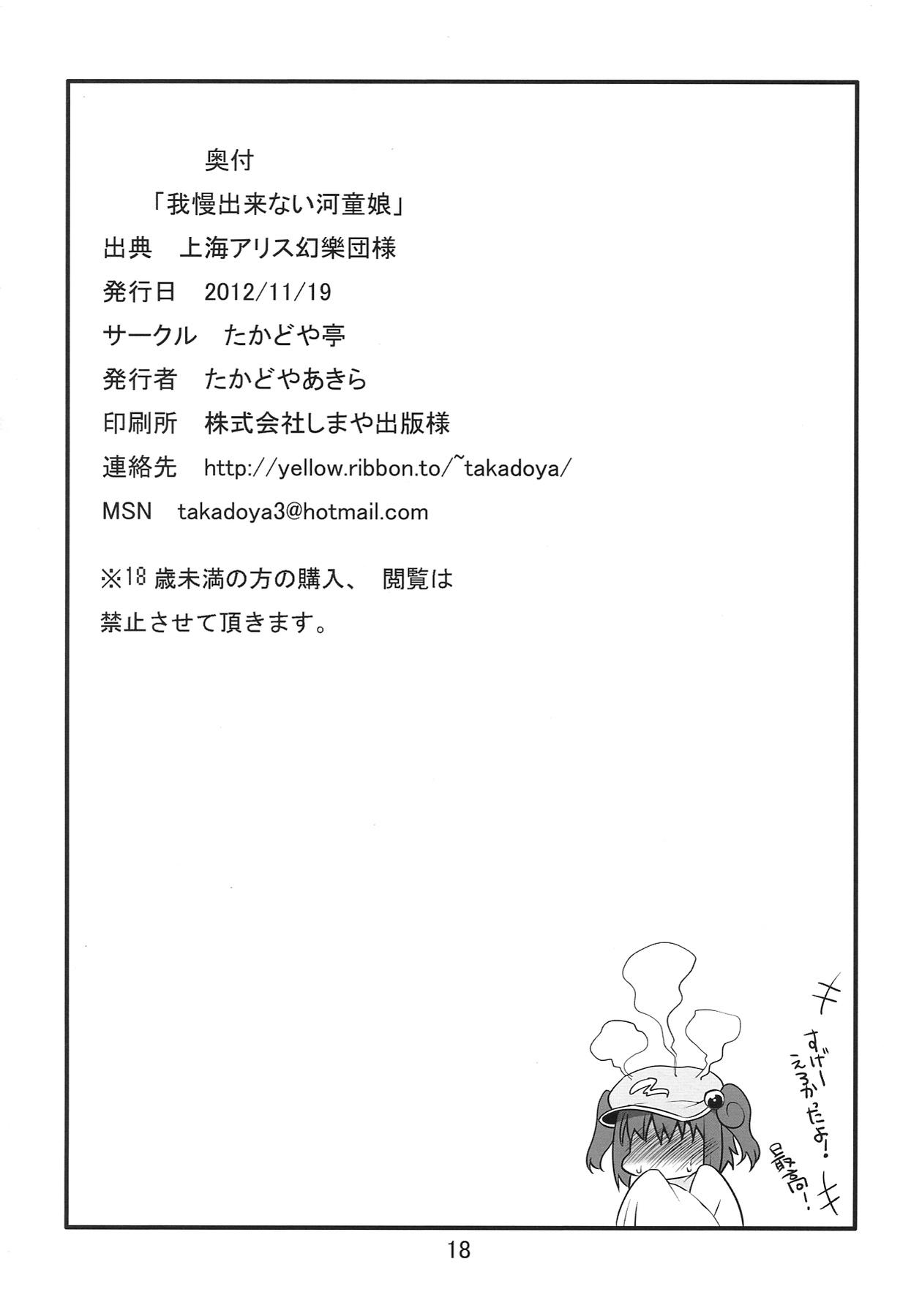 Gaman Dekinai Kappa Musume 17