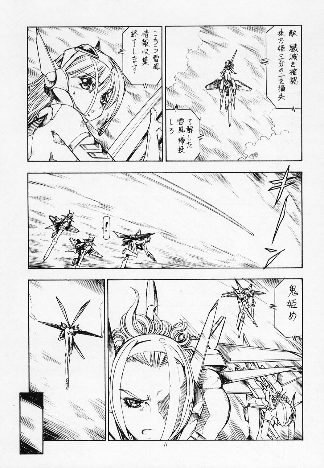 ] Sentou Yousei Yukikaze-chan 11