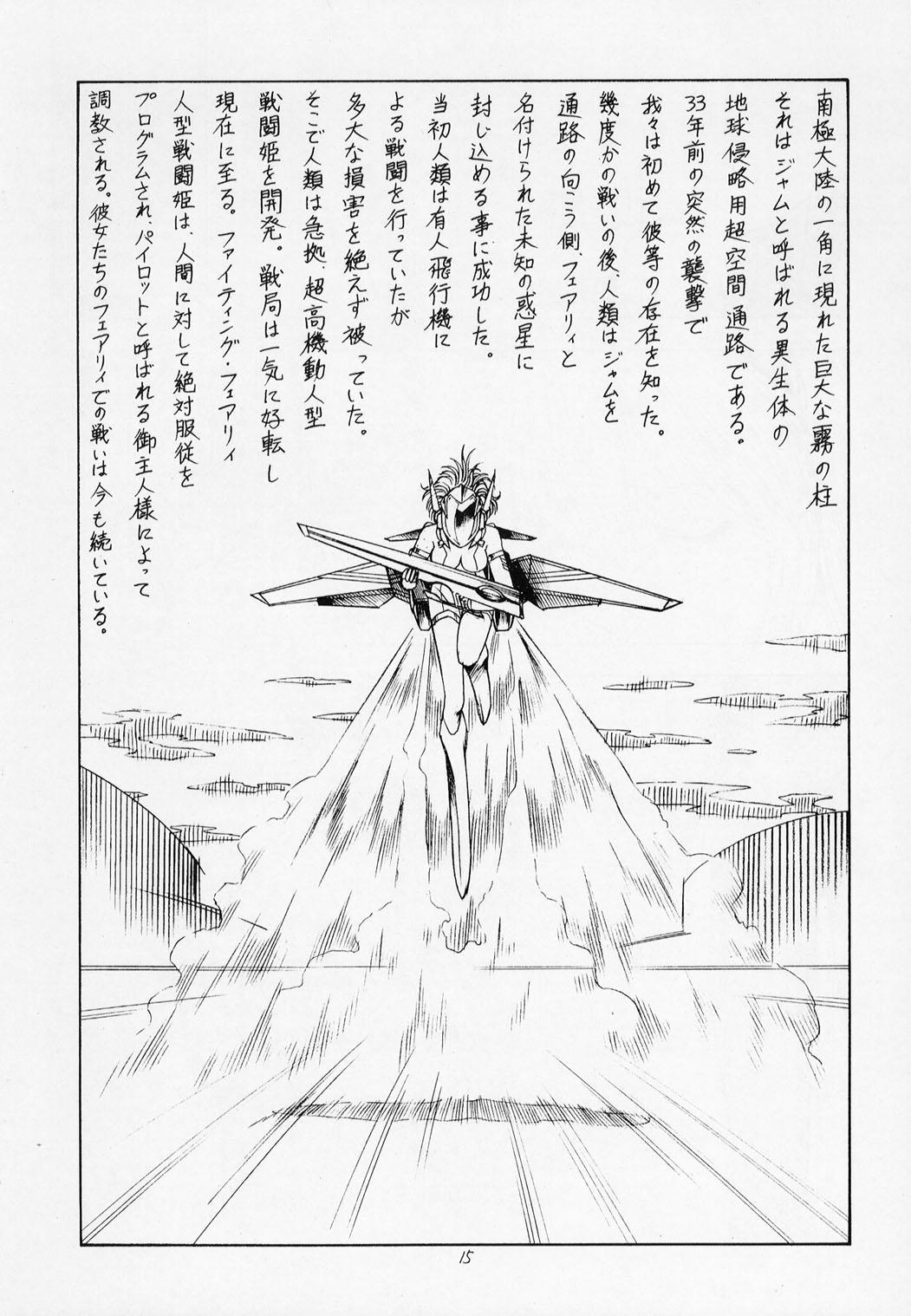 ] Sentou Yousei Yukikaze-chan 15