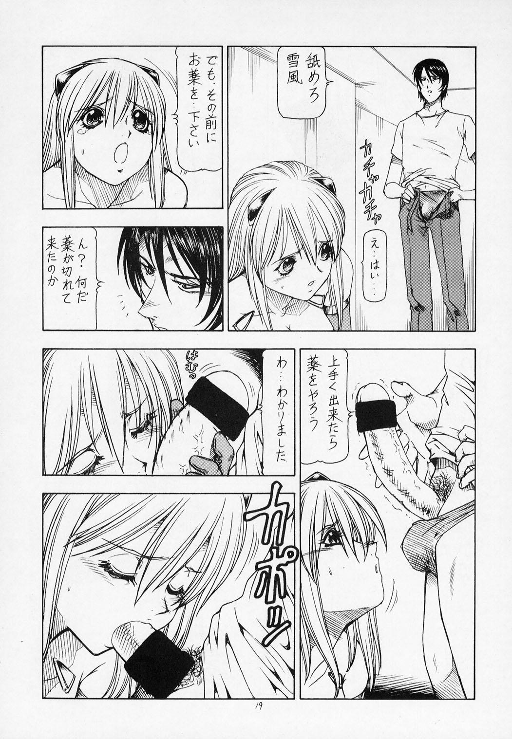 ] Sentou Yousei Yukikaze-chan 19
