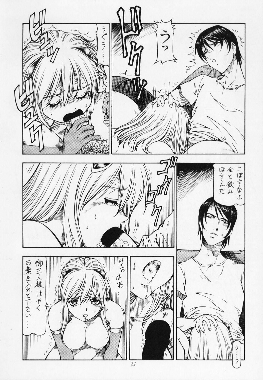 ] Sentou Yousei Yukikaze-chan 21