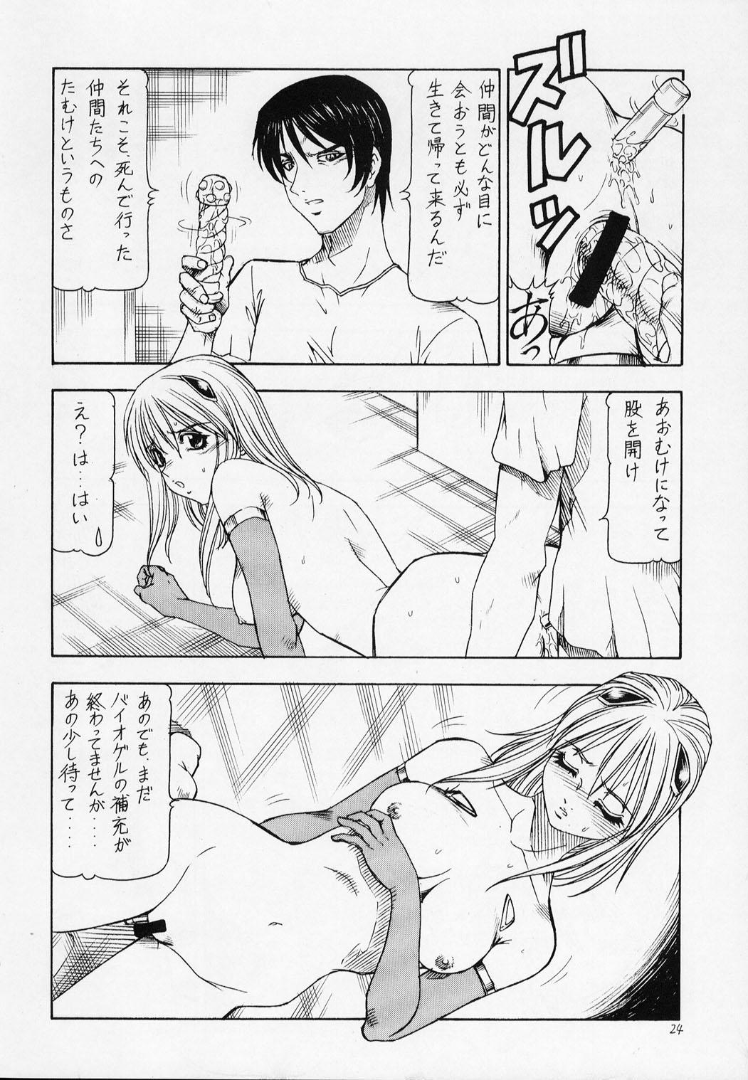 ] Sentou Yousei Yukikaze-chan 24