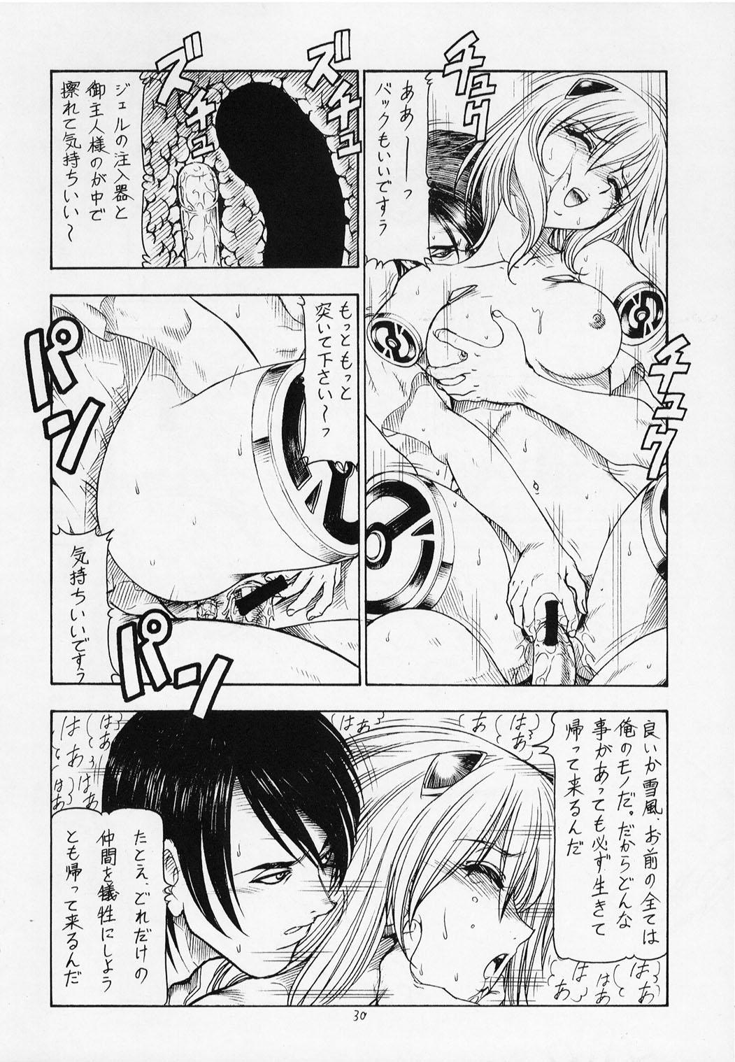 ] Sentou Yousei Yukikaze-chan 30