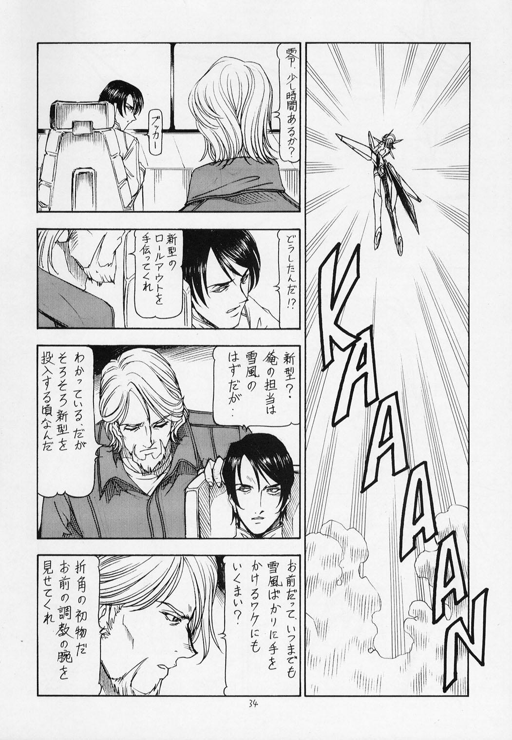 ] Sentou Yousei Yukikaze-chan 34