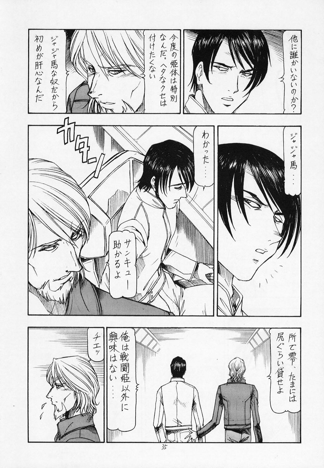 ] Sentou Yousei Yukikaze-chan 35
