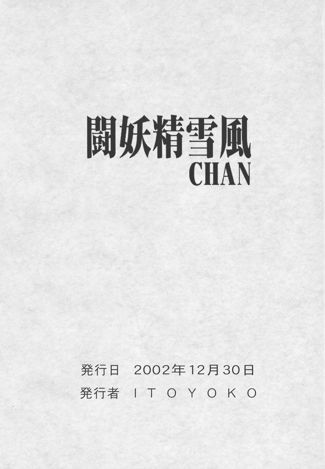 ] Sentou Yousei Yukikaze-chan 49