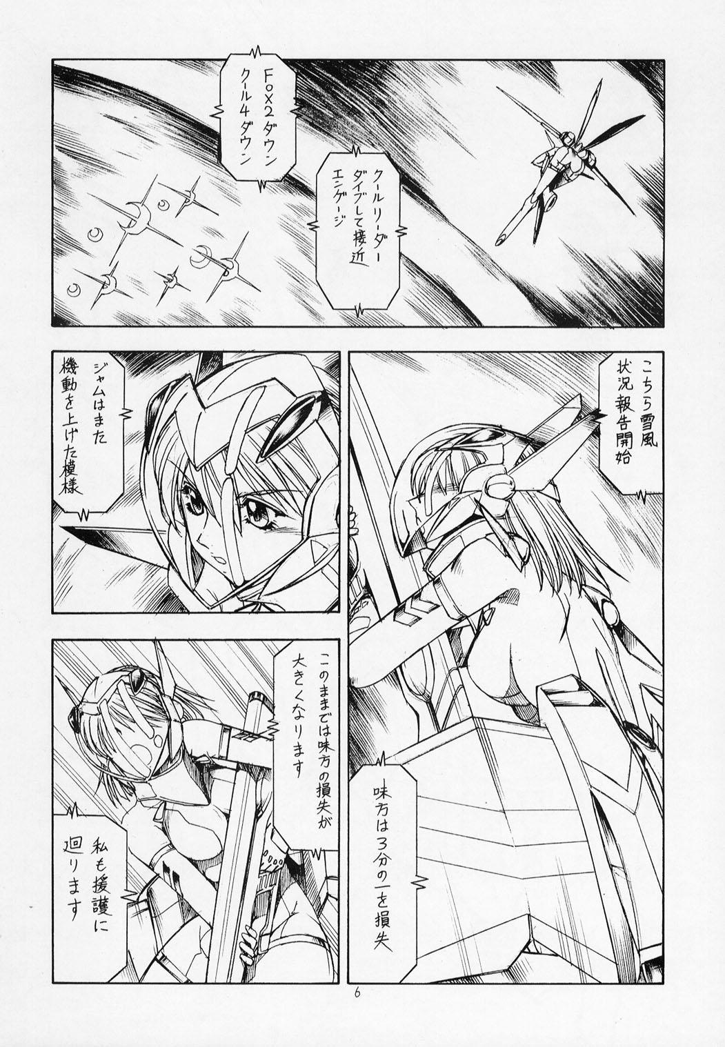 ] Sentou Yousei Yukikaze-chan 6