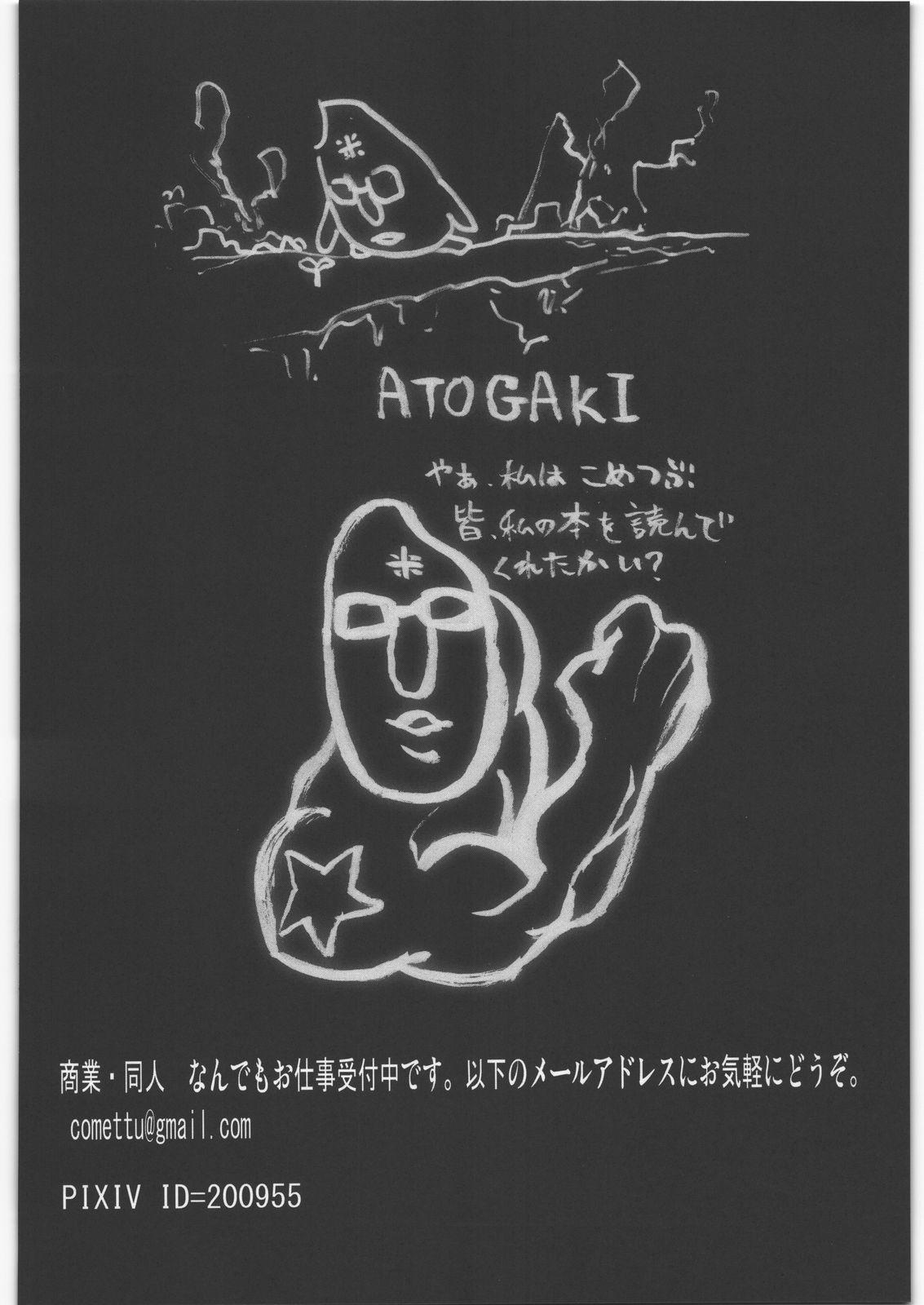 Asuna no Shokushu Party Ryoujoku Zeme Online 22