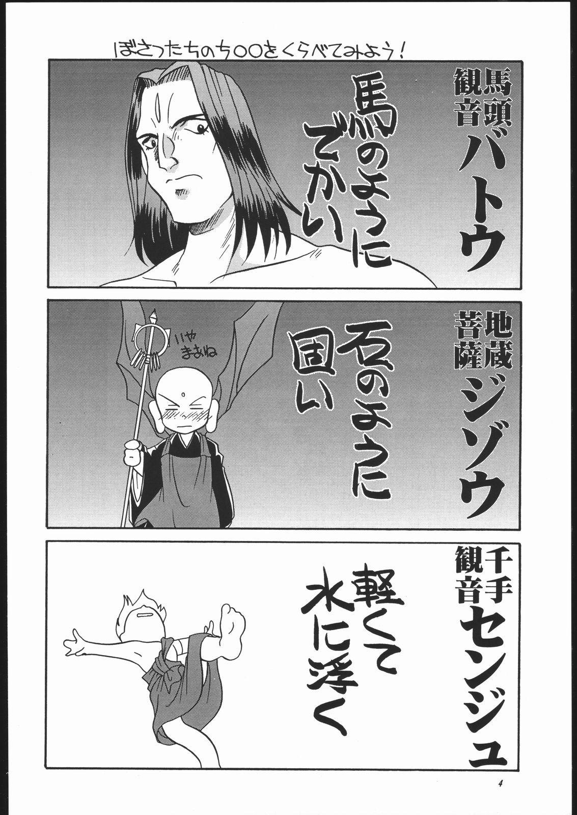 Aa! Mirokusama! 2