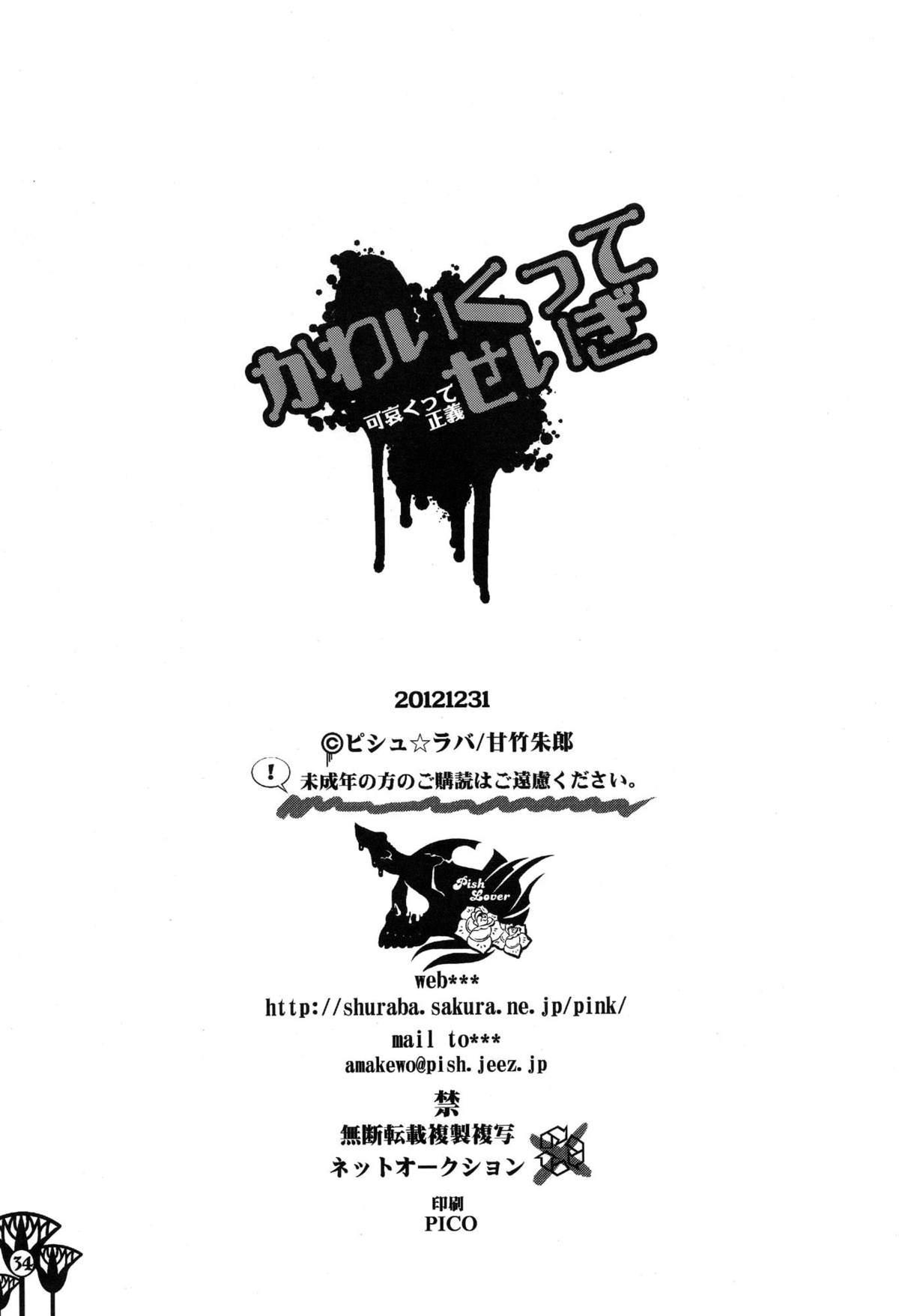 Kawaikutte Seigi   Cute Justice 32