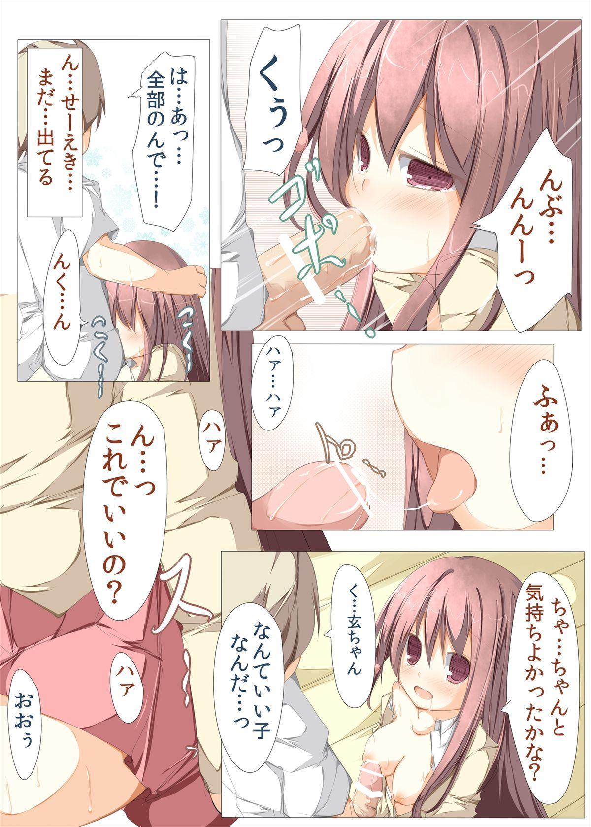 Kuro-chan To Ichatsuku Hon 11