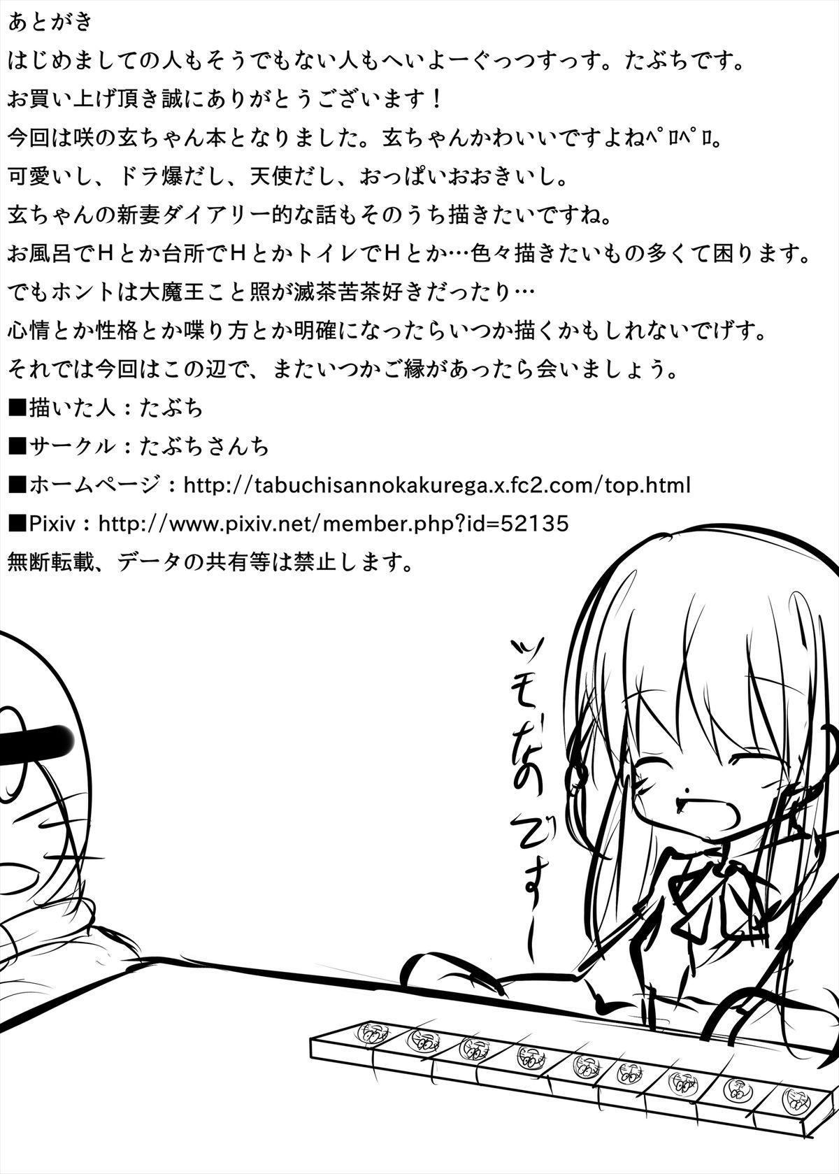 Kuro-chan To Ichatsuku Hon 19