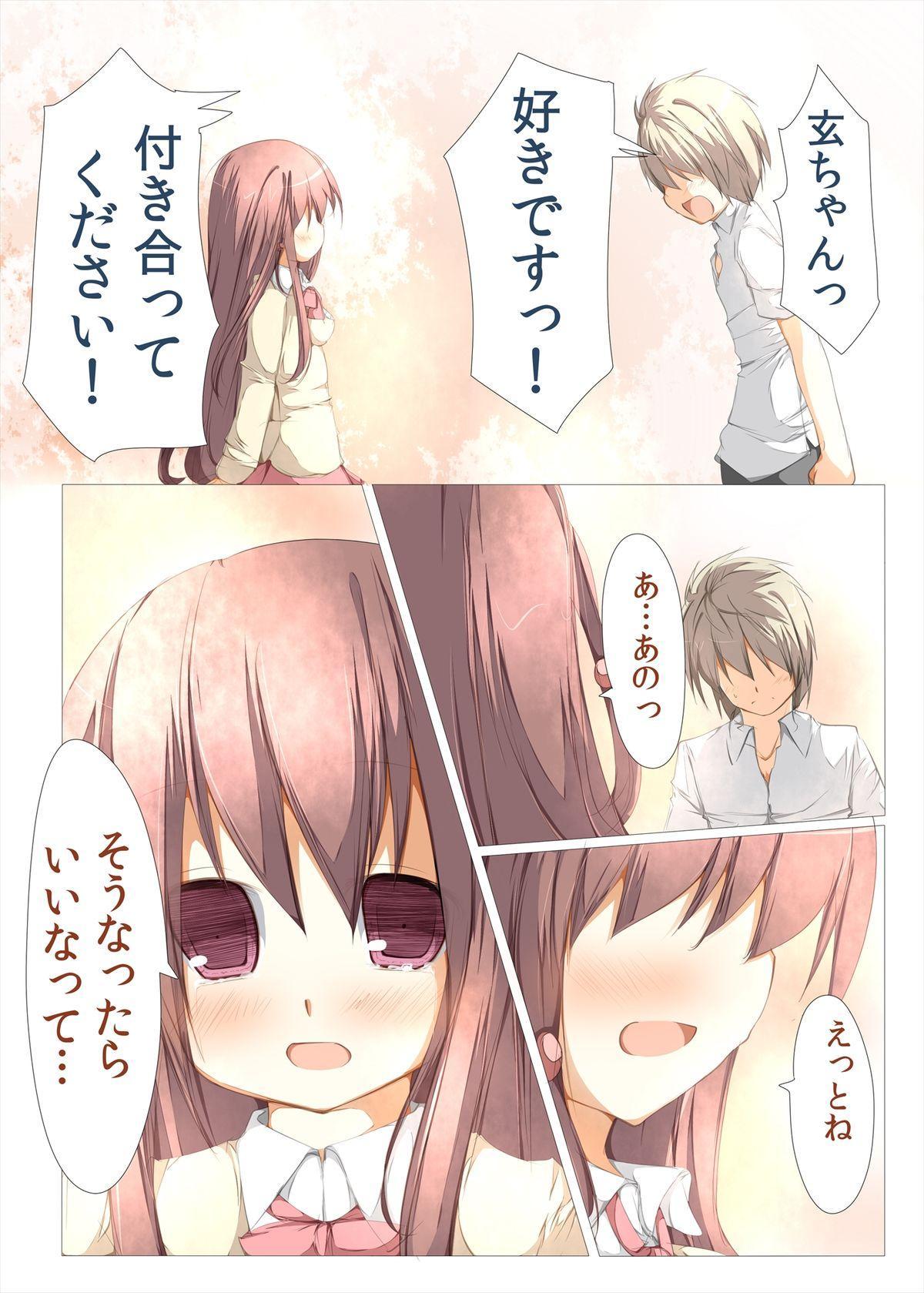 Kuro-chan To Ichatsuku Hon 2