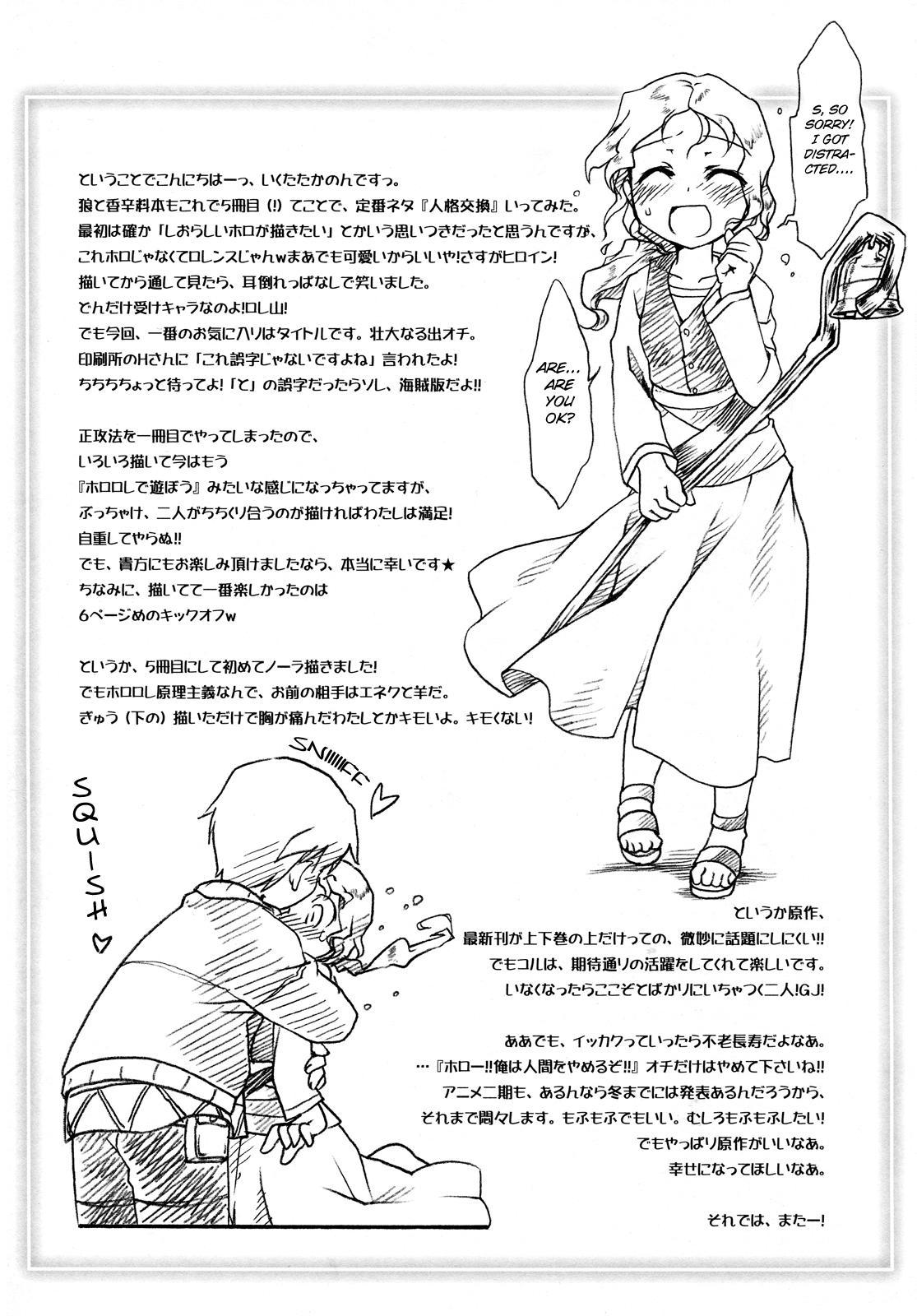 (C74) [Hina Purin (Ikuta Takanon)] Ookami ga Koushinryou | Wolf is Spicy (Spice & Wolf) ==Strange Companions== 15