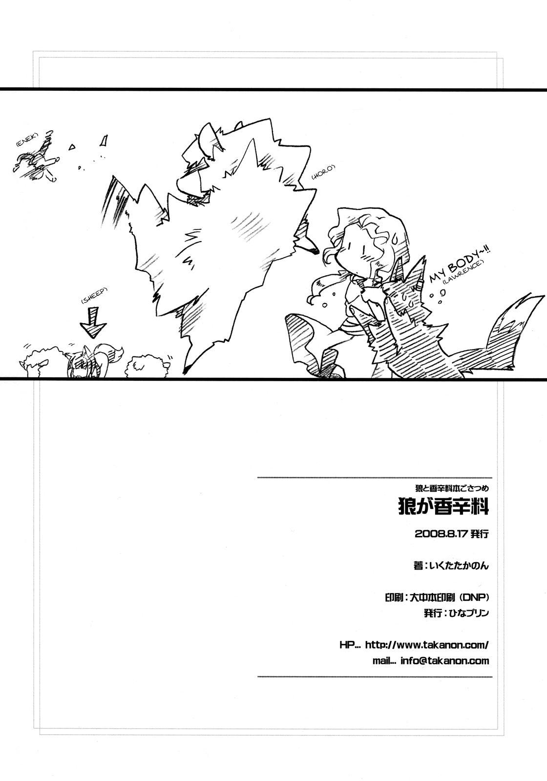 (C74) [Hina Purin (Ikuta Takanon)] Ookami ga Koushinryou | Wolf is Spicy (Spice & Wolf) ==Strange Companions== 16