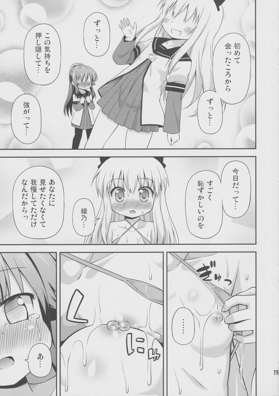 Yuri-Buro 13