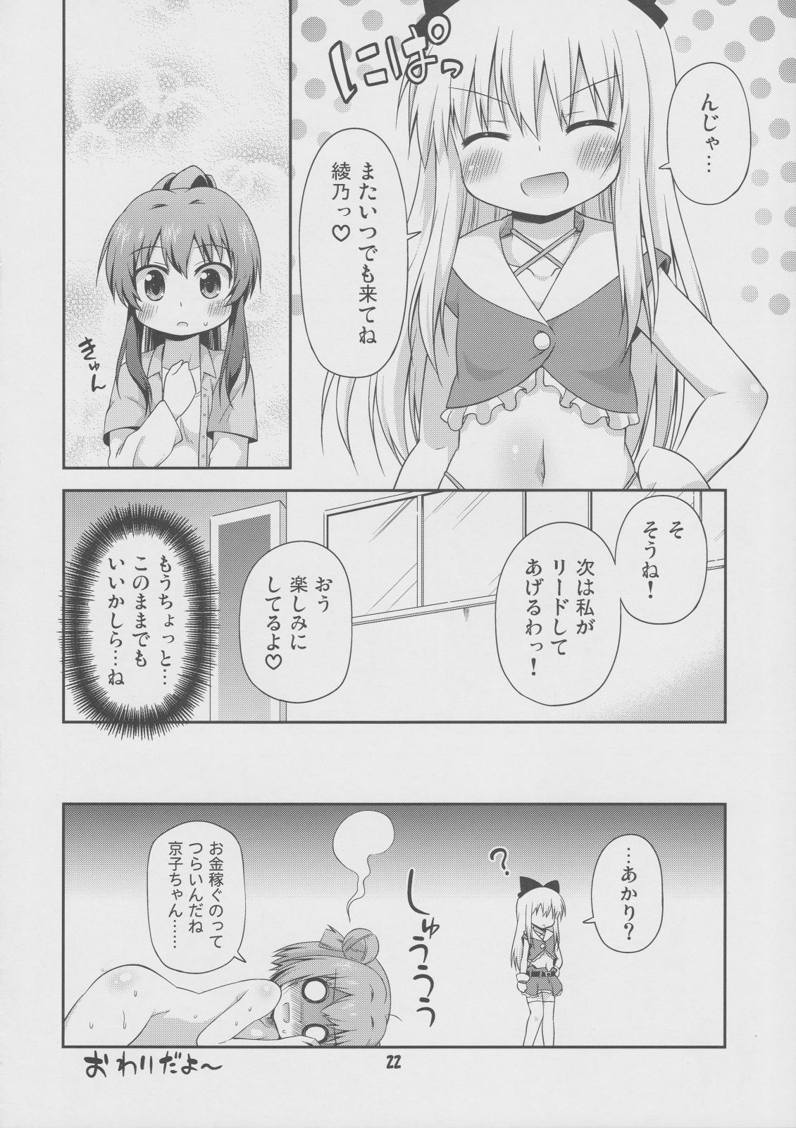 Yuri-Buro 20