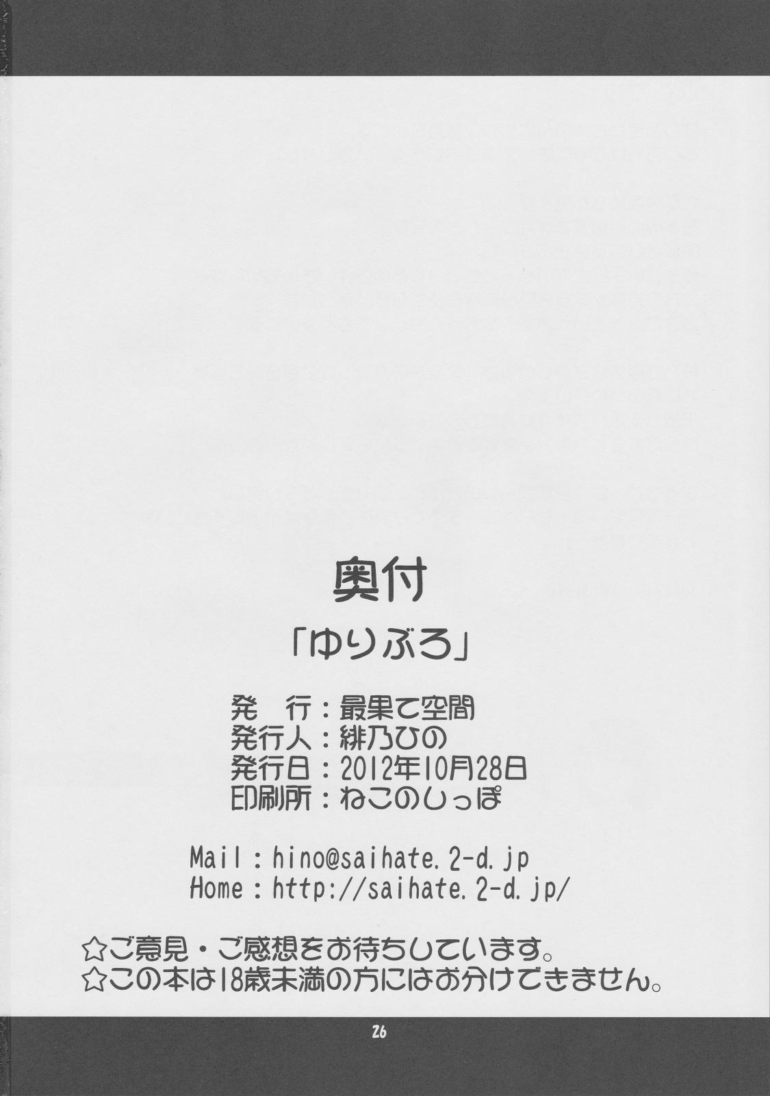 Yuri-Buro 24