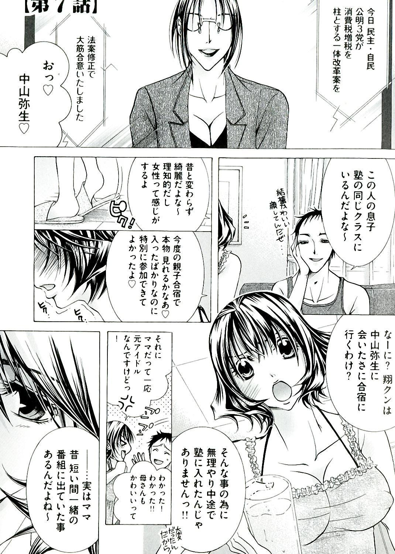 Hakudaku Mama Shibori 100