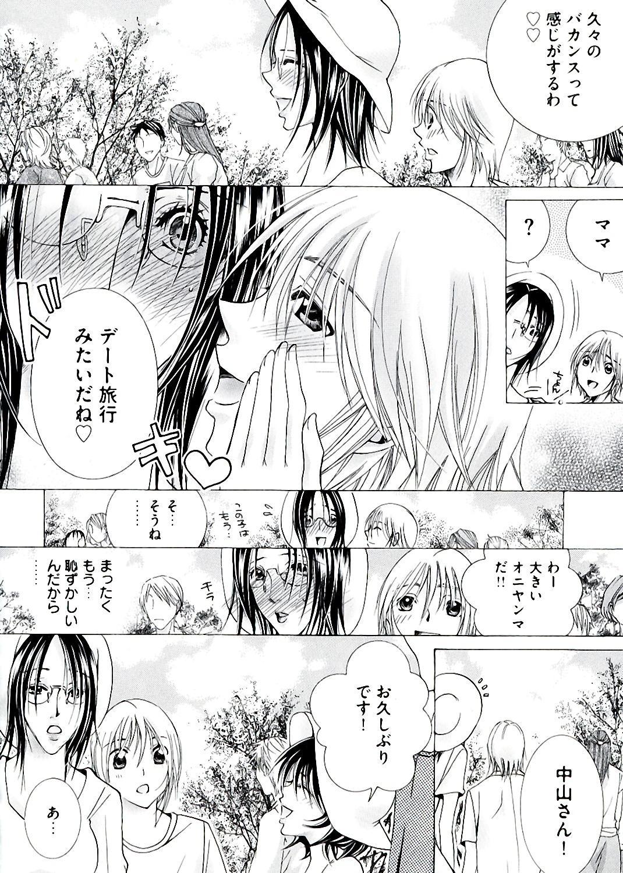 Hakudaku Mama Shibori 103