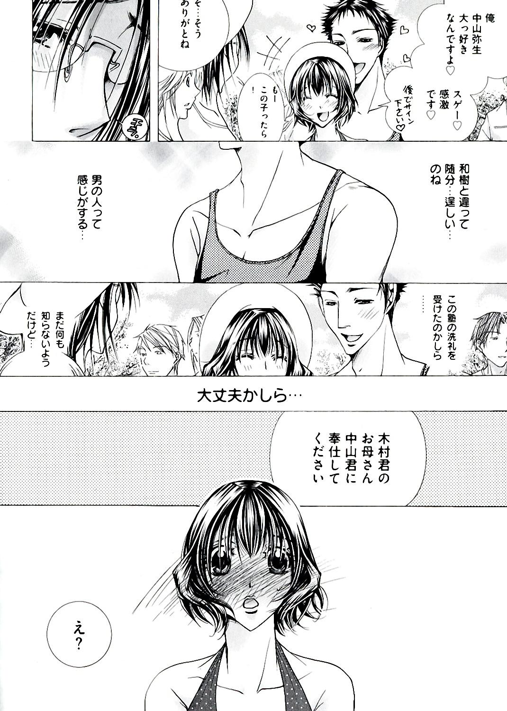 Hakudaku Mama Shibori 105