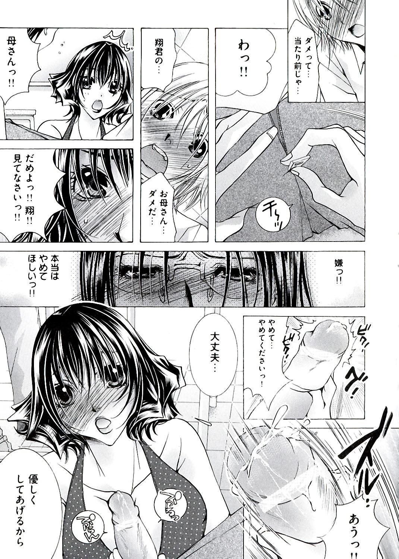 Hakudaku Mama Shibori 108