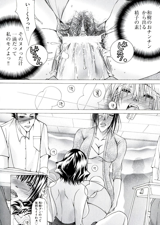 Hakudaku Mama Shibori 117