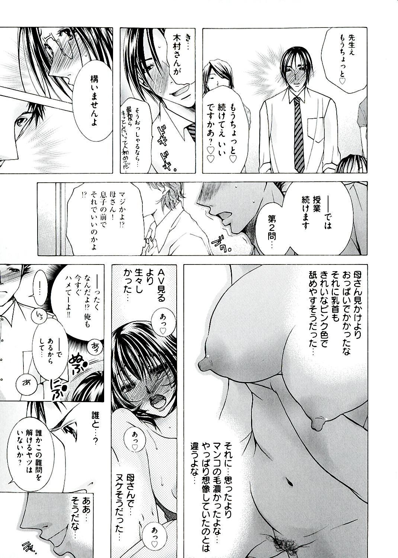 Hakudaku Mama Shibori 118
