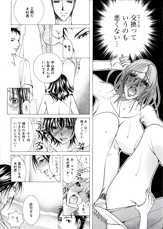 Hakudaku Mama Shibori 119