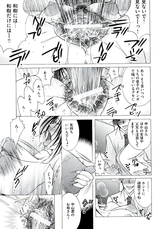 Hakudaku Mama Shibori 126