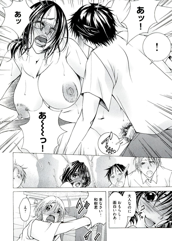 Hakudaku Mama Shibori 127