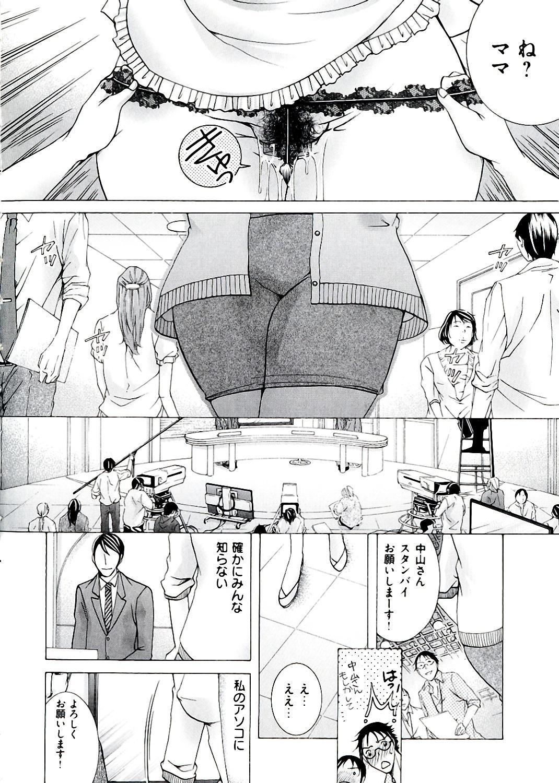 Hakudaku Mama Shibori 141