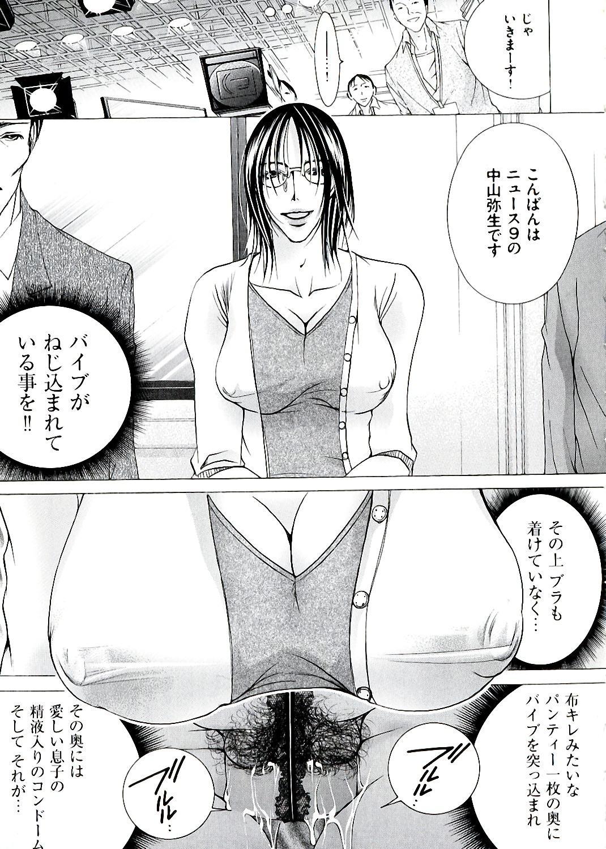 Hakudaku Mama Shibori 142