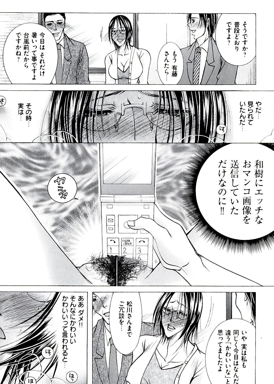 Hakudaku Mama Shibori 144