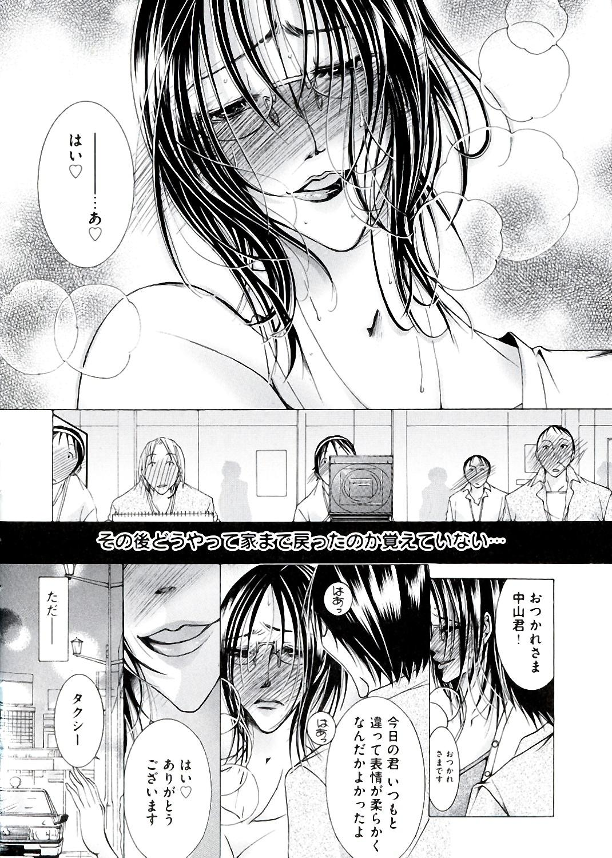 Hakudaku Mama Shibori 151