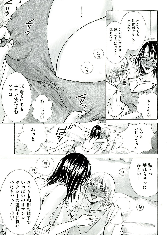 Hakudaku Mama Shibori 154