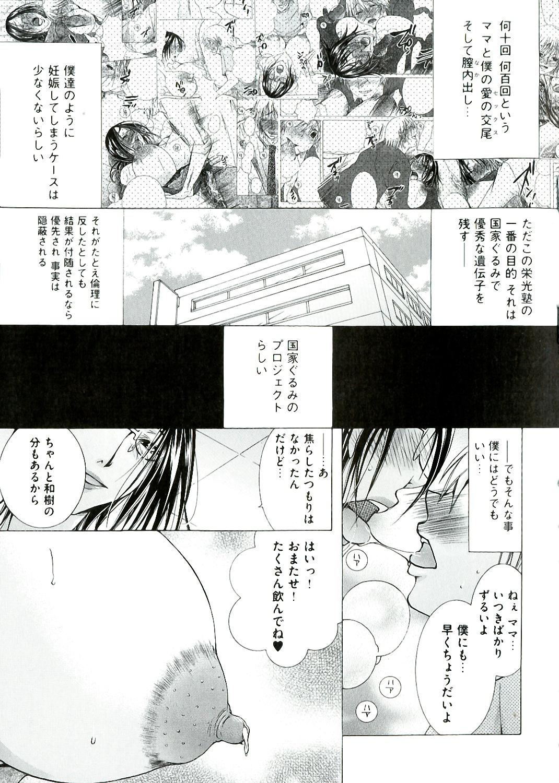 Hakudaku Mama Shibori 166