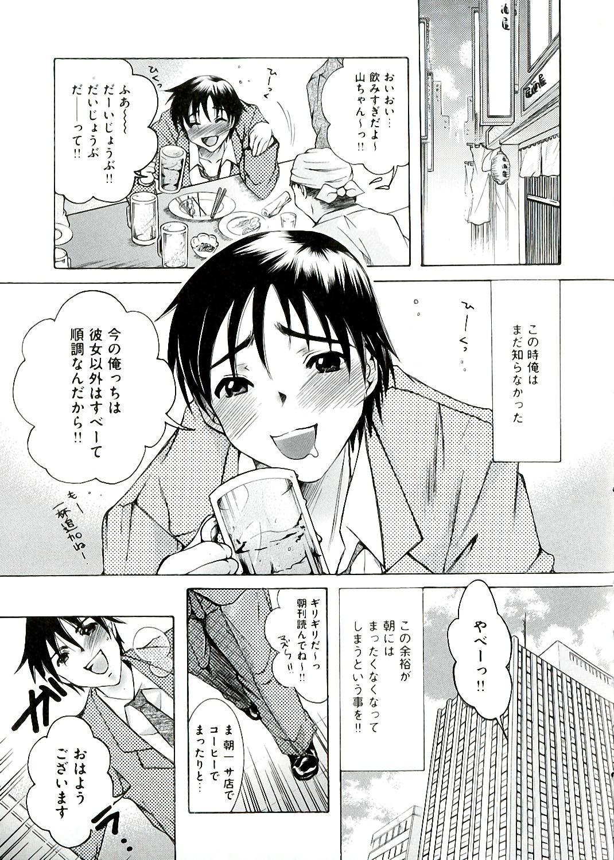 Hakudaku Mama Shibori 172