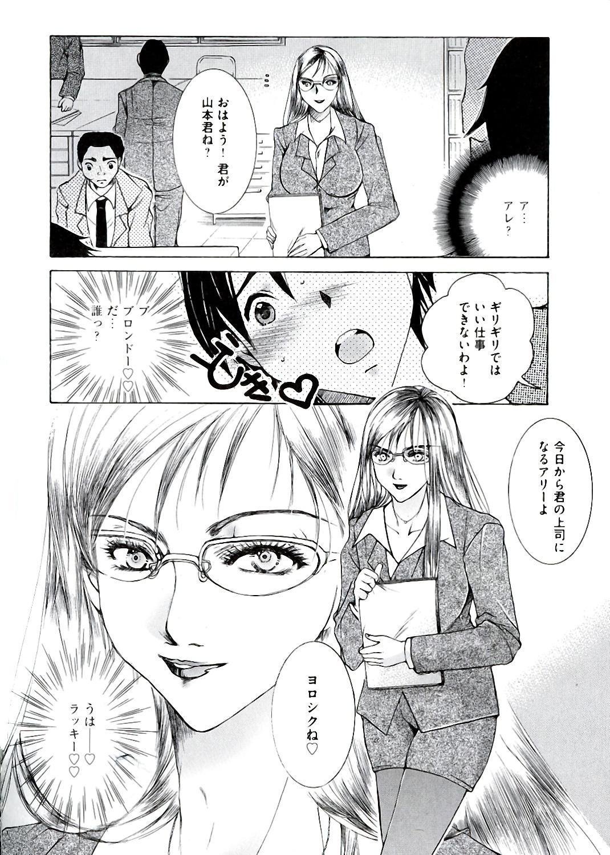 Hakudaku Mama Shibori 173