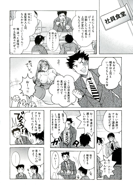 Hakudaku Mama Shibori 175
