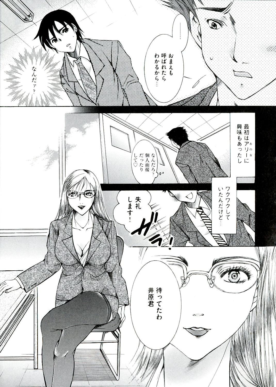 Hakudaku Mama Shibori 176
