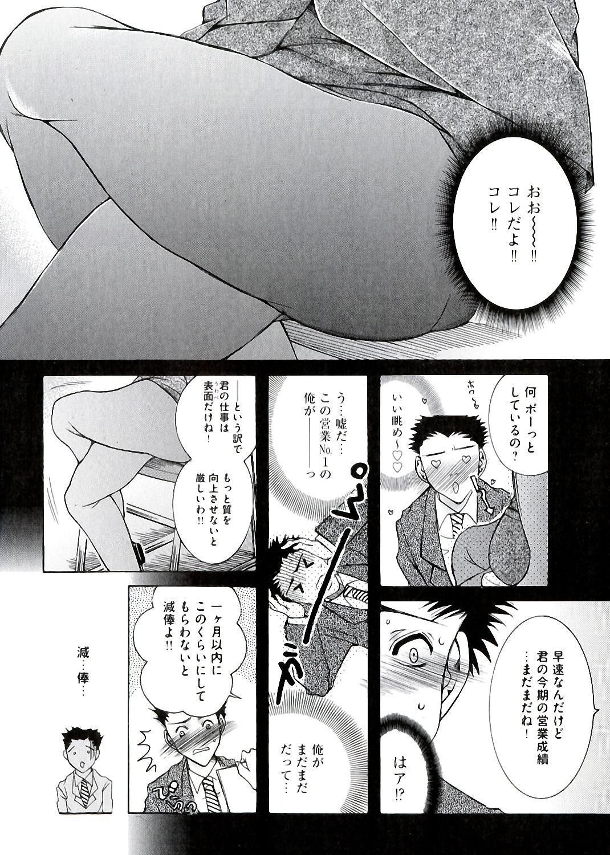 Hakudaku Mama Shibori 177