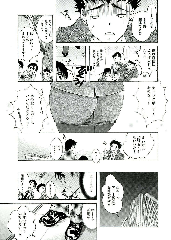 Hakudaku Mama Shibori 178