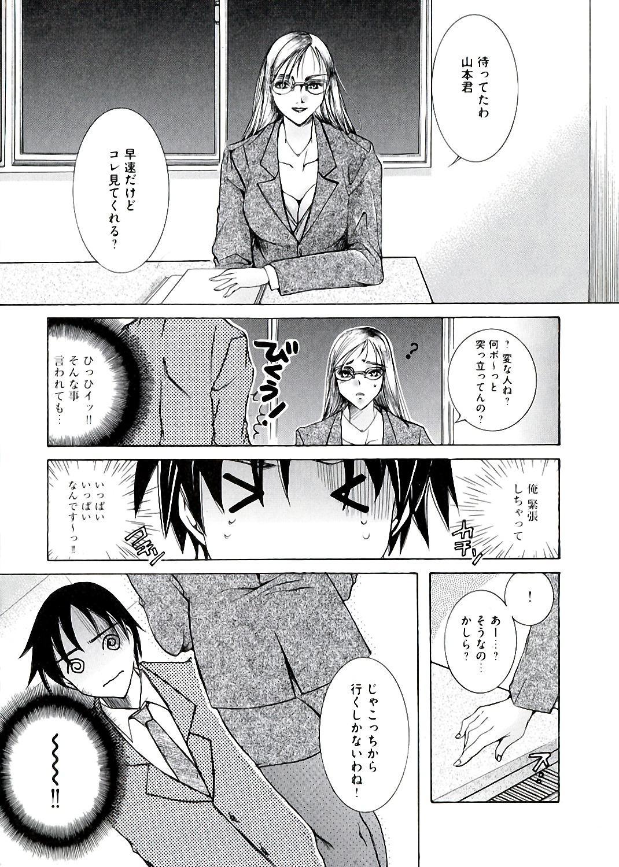 Hakudaku Mama Shibori 179