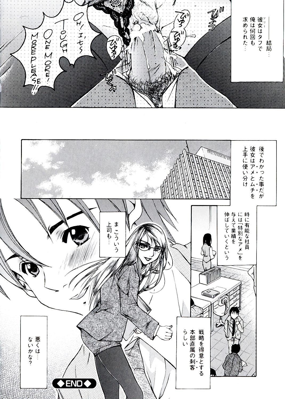 Hakudaku Mama Shibori 187