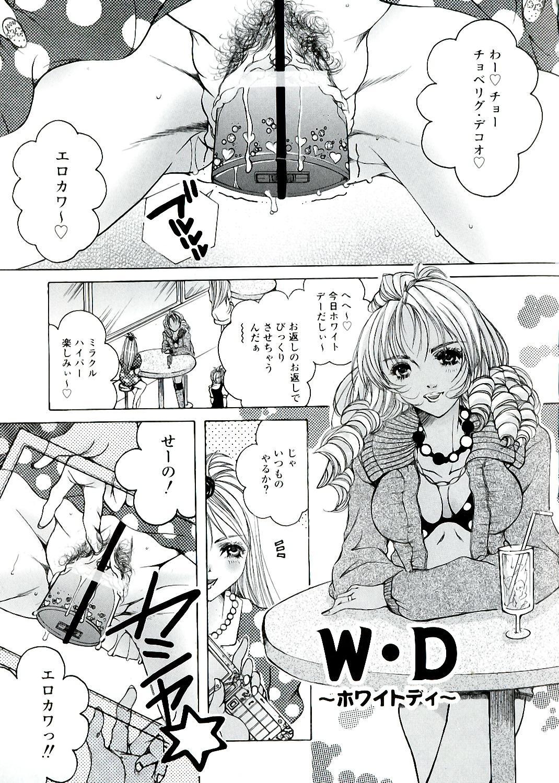 Hakudaku Mama Shibori 188